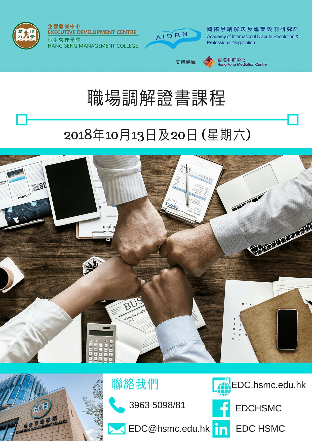職場調解證書課程- HSMC