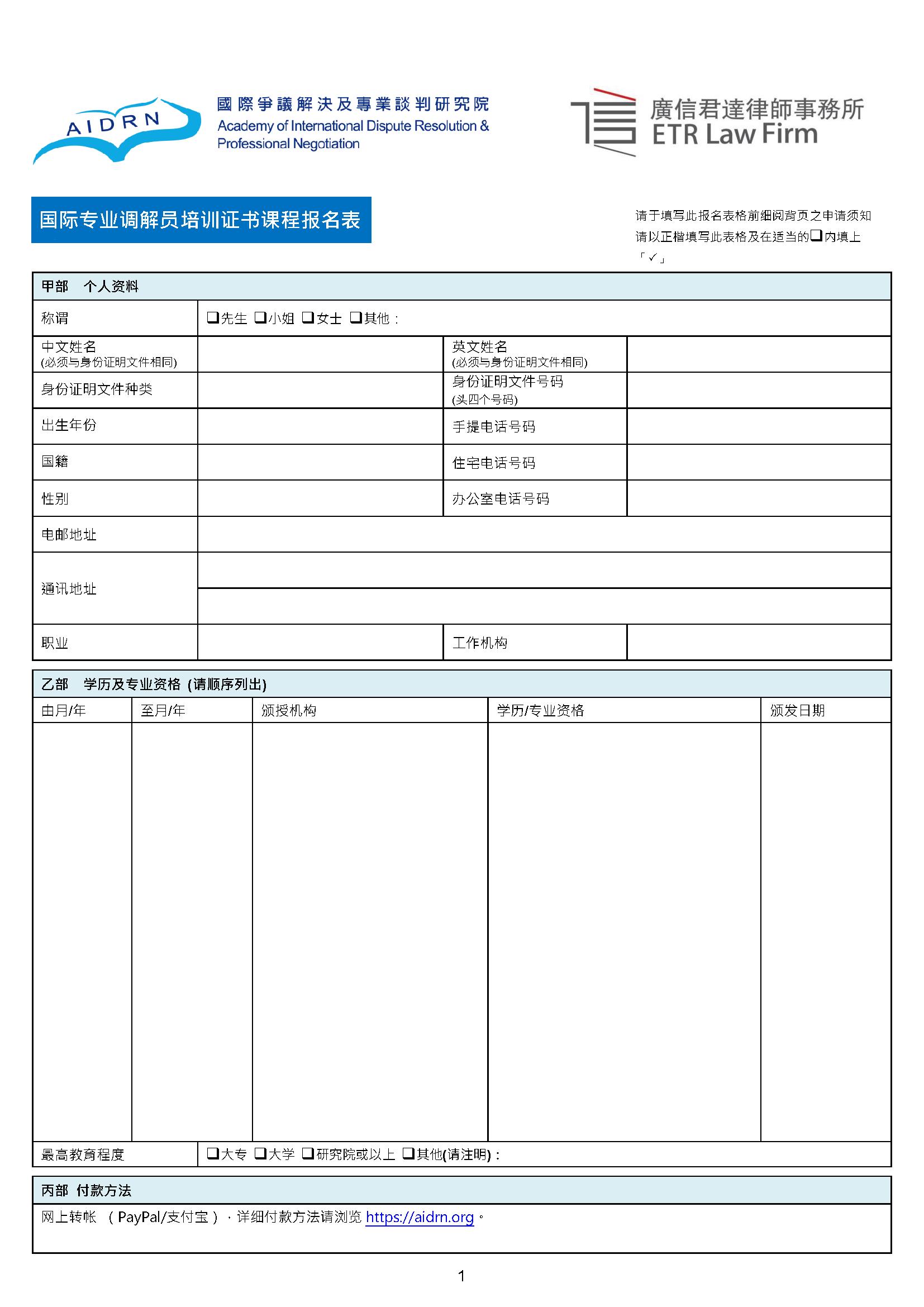 国际专业调解员培训证书课程报名表格 (广信君达)_頁面_1