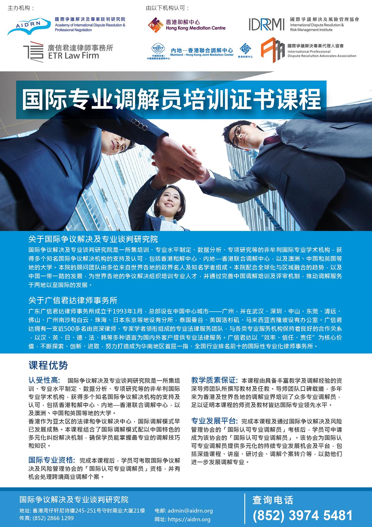 国际专业调解员培训证书课程_广信君达-01(resized)