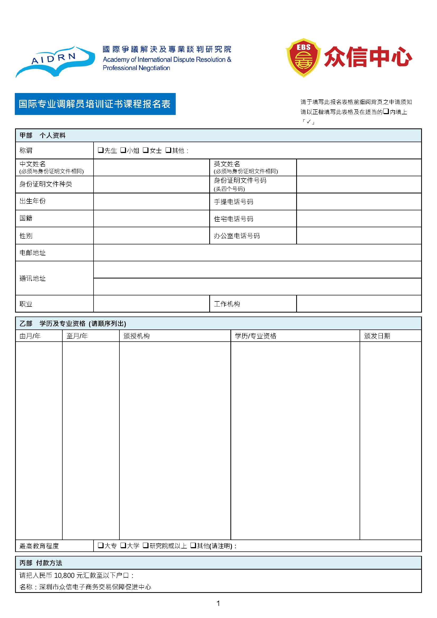 国际专业调解员培训证书课程_报名表格 (众信中心)_頁面_1