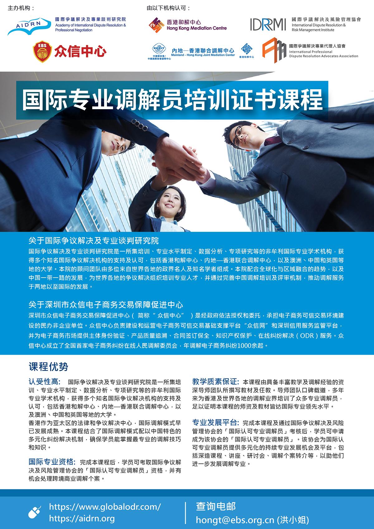 国际专业调解员培训证书课程_眾信中心-01(resized)