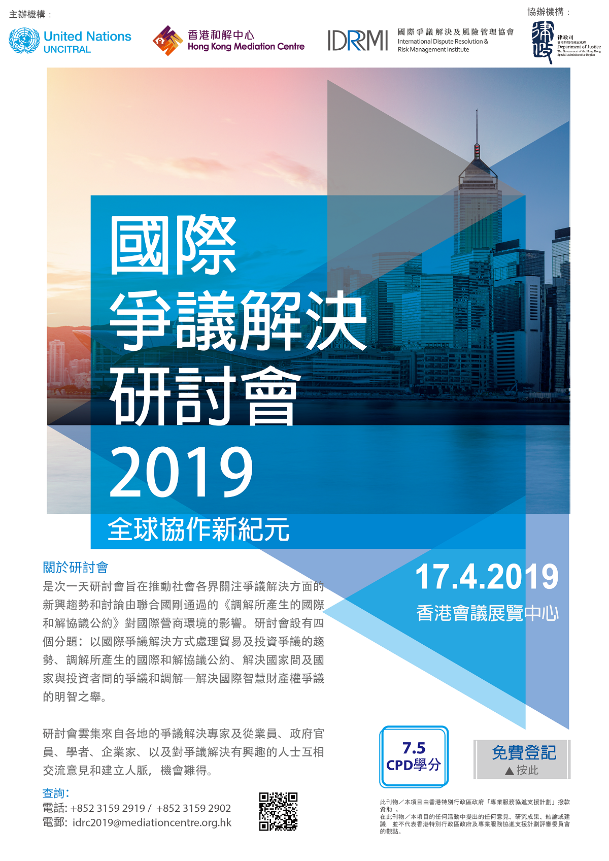 20190223 Flyer_IDRC 2019_Chinese version TC P1