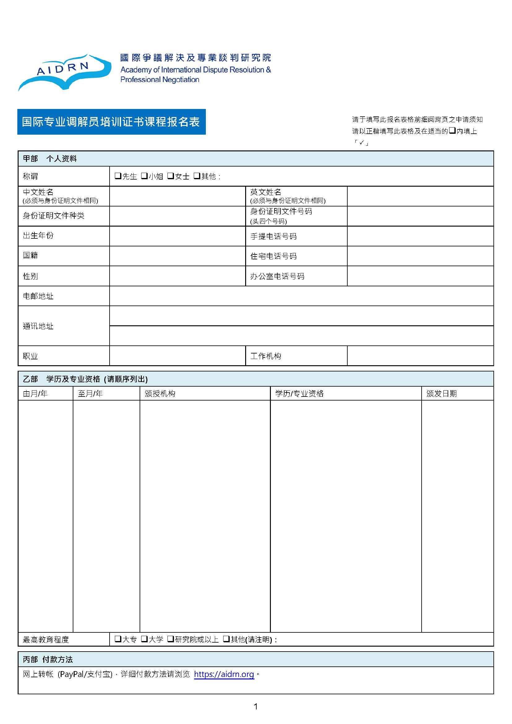 new 国际专业调解员培训证书课程(尚公所)_报名表格_頁面_1