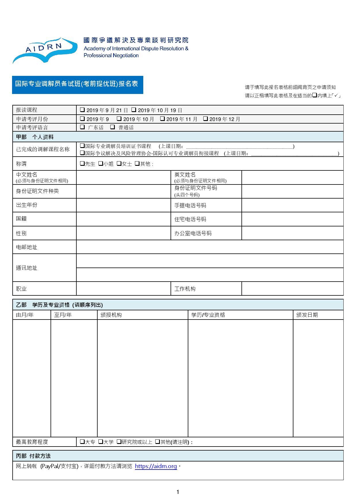 国际专业调解员备试班(考前提优班)_报名表格-1