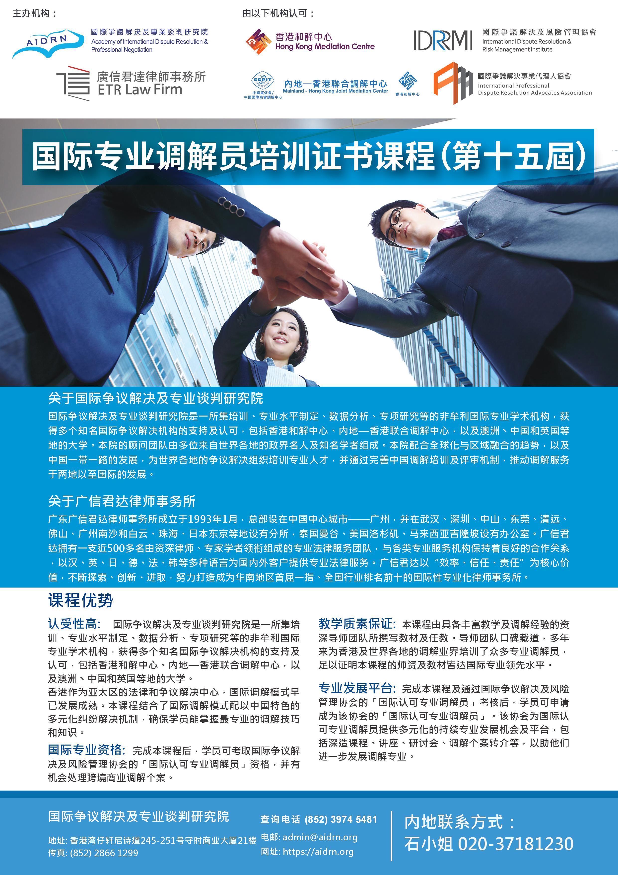 第十五届国际专业调解员培训证书课程 (广州) Flyer-1