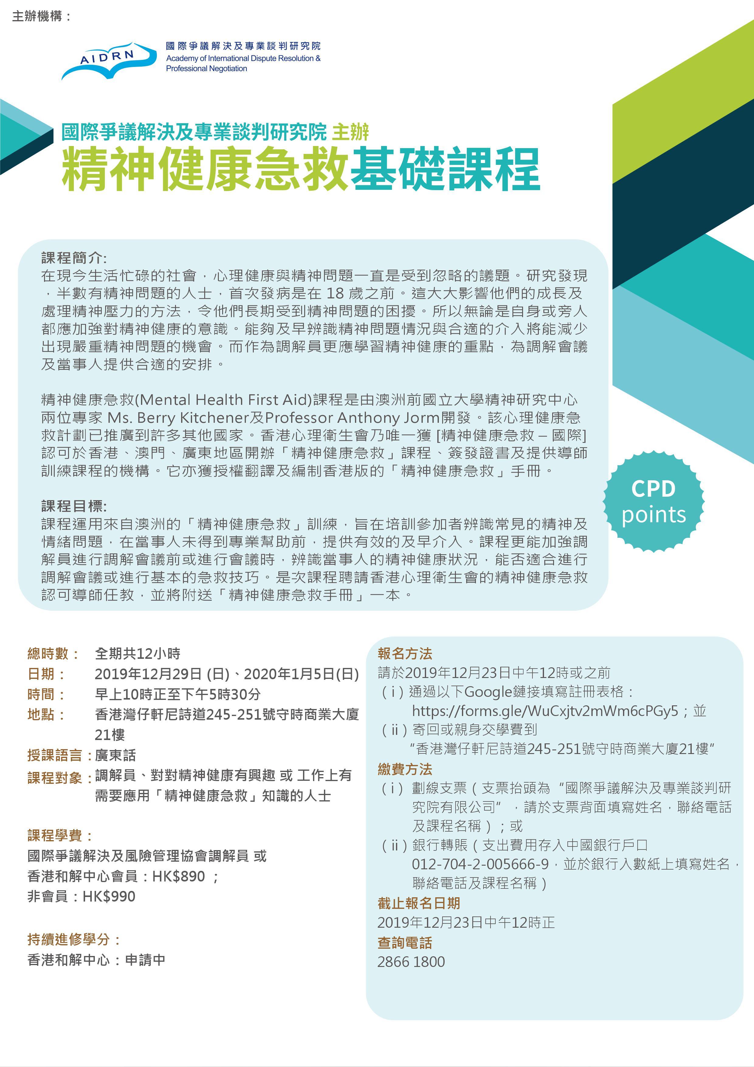 (Dec2019) 精神健康急救基礎課程Flyer p1