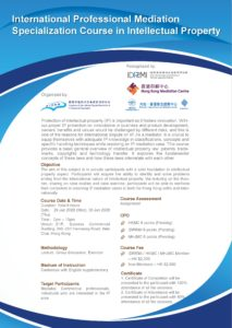 Med in Intellectual Property_flyer p1