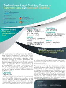 Pro Legal Training Course-Contract Law Flyer p1
