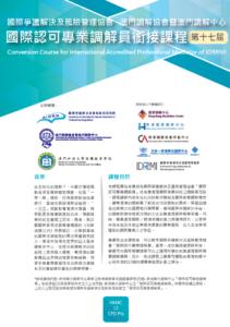 17th IAPM Conv (Macau) - Feb 2020 v3 1