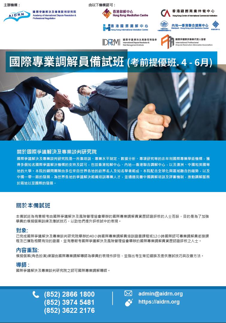 國際專業調解員備試班(考前提優班 4-7 )單張 (TC) pg 1