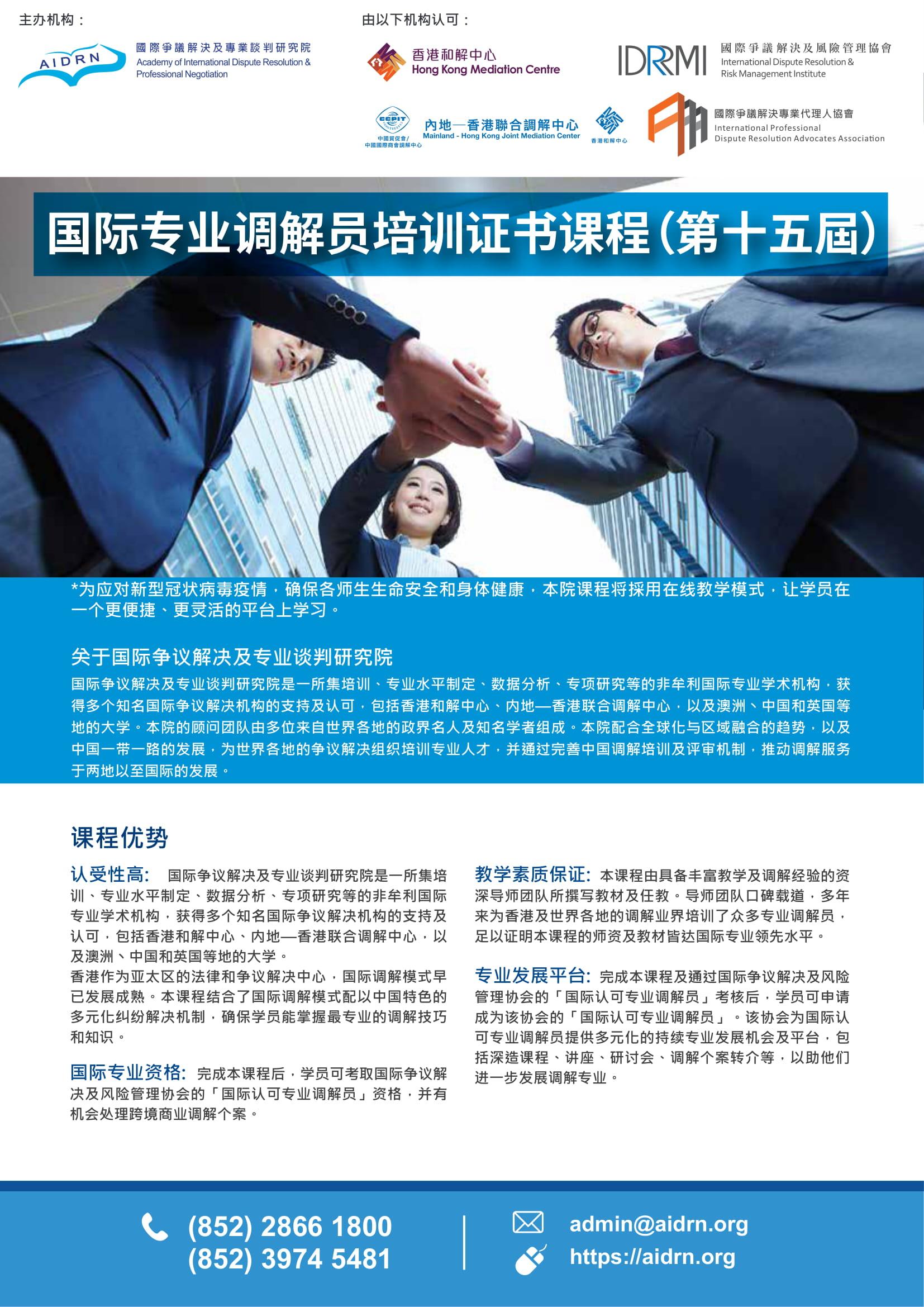 20200418 国际专业调解员培训证书课程 (線上)-1