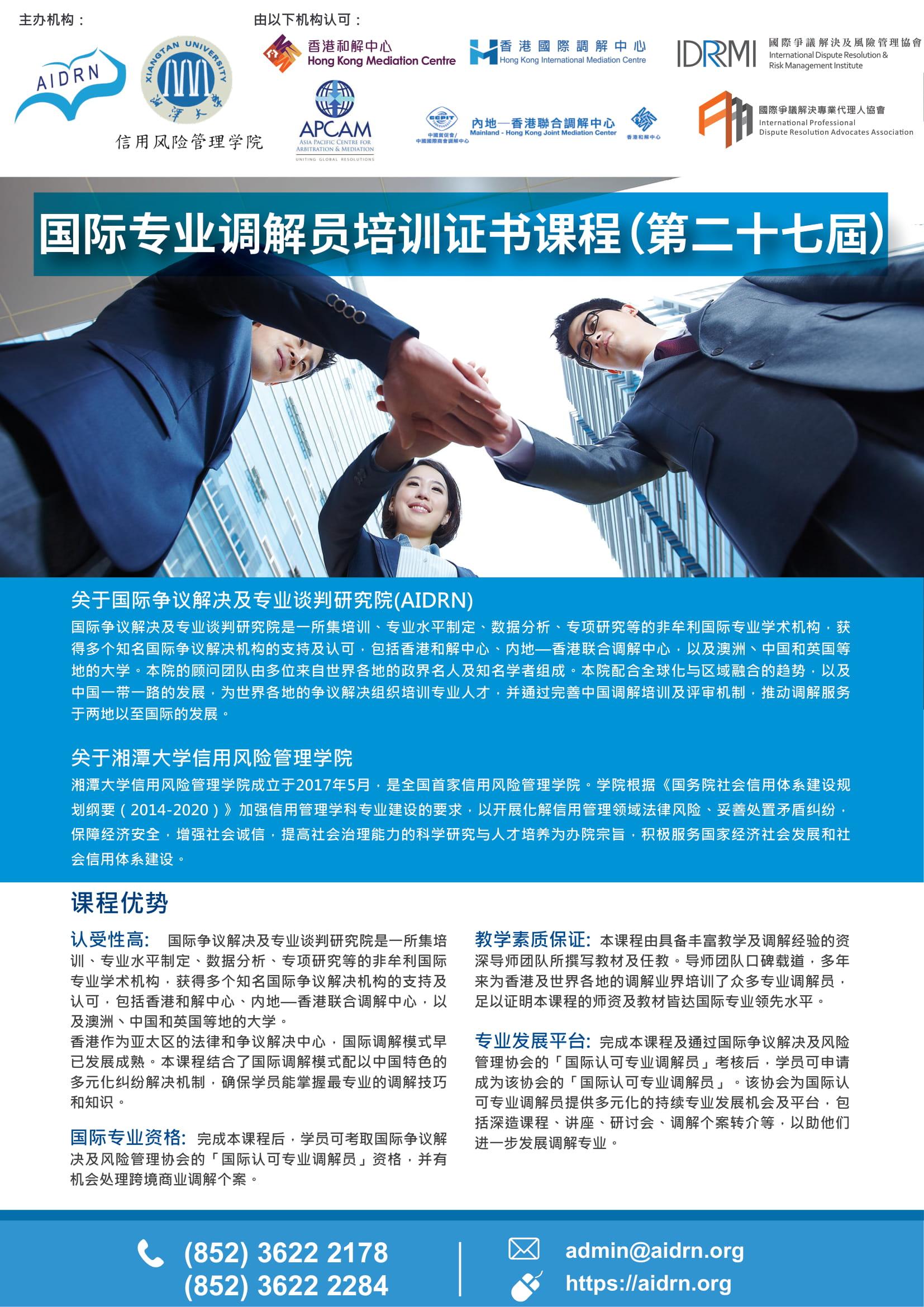 第27届国际专业调解员证书培训课程宣传单张-1